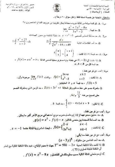 اسئلة الرياضيات في الموصل الفرع الأدبي2017