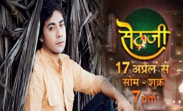 Zee TV Sethji wiki, Full Star-Cast and crew, Promos, story, Timings, TRP Rating, actress Character Name, Photo, wallpaper