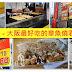 大阪美食 - 大阪最好吃的章魚燒君 (千日前)