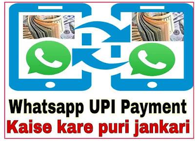 Whatsapp upi payment kaise kare