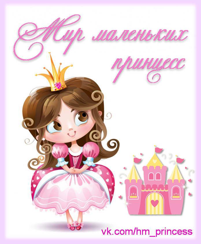 https://vk.com/hm_princess