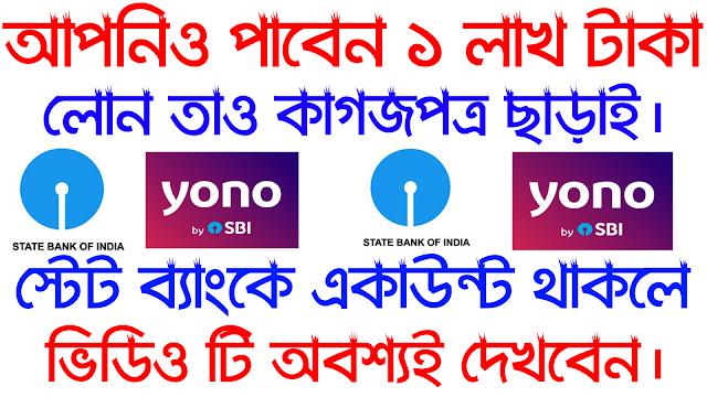 SBI YONO 1 LAKH LOAN DETAILS IN BANGLA । বাংলায় yono বিস্তারিত।