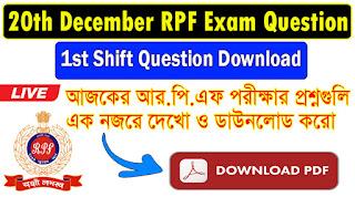 RPF Question Download 20th December 2018 - Bengali PDF | আর.পি.এফ. পরীক্ষার প্রশ্ন ডাউনলোড