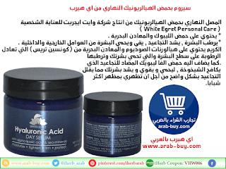 مصل (سيروم) يستخدم في فترة الصباح كمرطب وشد للبشرة من اي هيرب