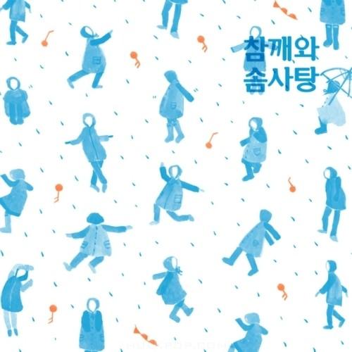 Chamsom – Rainy Dance – Single