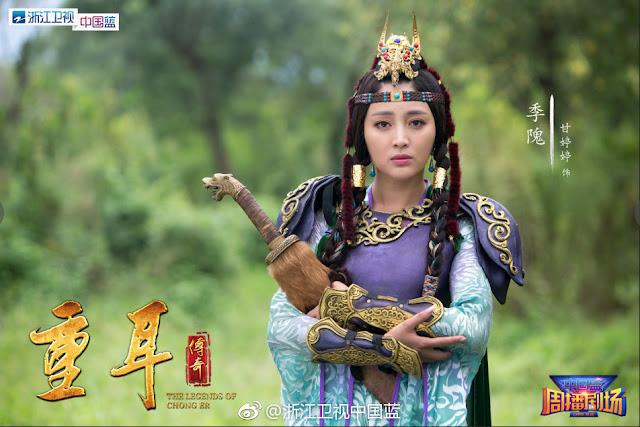 The Legends of Chong Er 重耳传 Gan Tingting