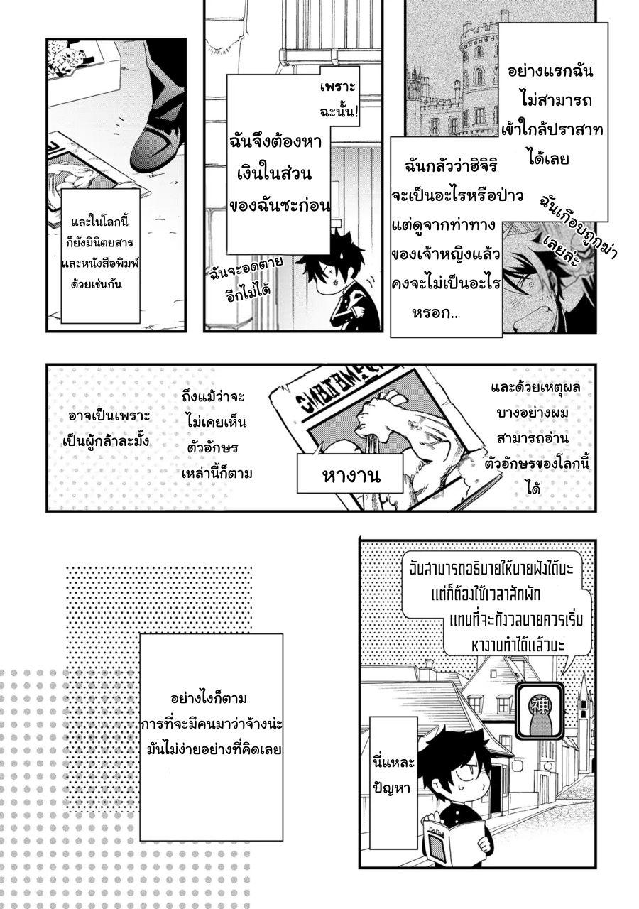 อ่านการ์ตูน Suterare Yuusha wa Kitakuchuu ตอนที่ 2 หน้าที่ 4
