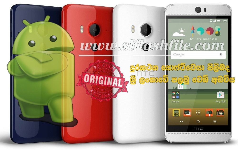 HTC One M8 Flash File Firmware | SL Flash File | Firmware