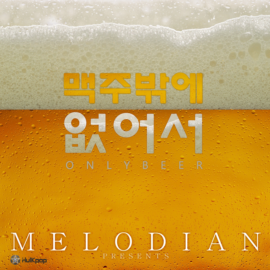 [Single] Melodian – Only Beer