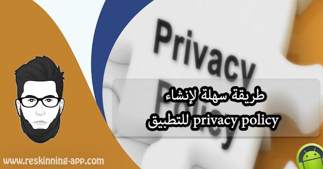 طريقة سهلة لإنشاء privacy policy للتطبيق