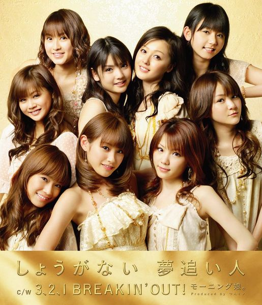 Image result for morning musume shouganai yume oibito