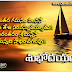 Beautiful Good morning images - Telugu Quotes
