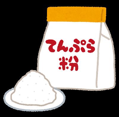 天ぷら粉のイラスト