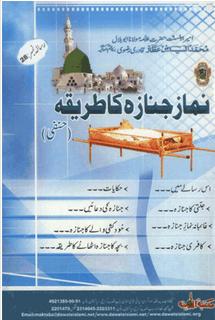 Namaz book in english pdf