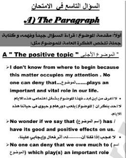 شرح سؤال الترجمة للصف الاول الثانوى | الدرجة النهائية فى سؤال الترجمة - أهم حمل الترجمة