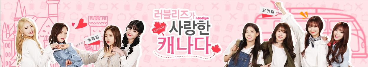 堅強的加拿大旅行記,Lovelyz所愛的加拿大5月15日登場!!