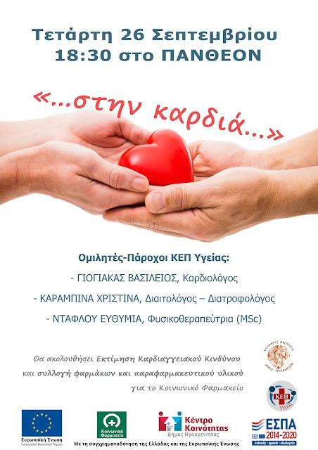Ηγουμενίτσα: Εκδήλωση αφιερωμένη στην Παγκόσμια Ημέρα Καρδιάς