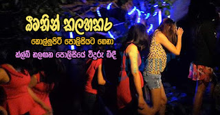 Dancer in club brought to Colpetty police ...  plays hell and breaks glass panes in police station under intoxication!