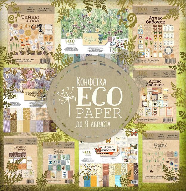 от Eco paper