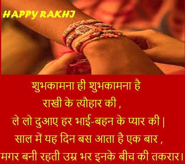 rakhi images download, rakhi images collection