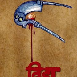 Keshavsut 76 kavita ( केशवसुतांच्या ७६