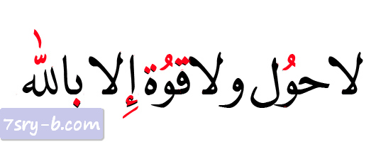 28 Best لا حول ولا قوة الا بالله Images In 2017 Kaligrafi