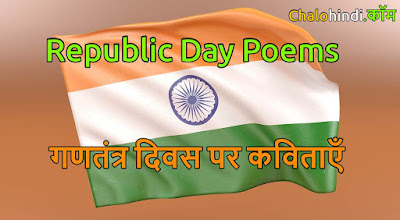 Poem on 26 January in Hindi