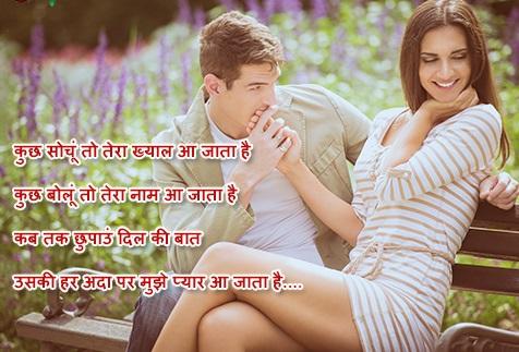 Kuch Sochu रोमांटिक शायरी - Romantic Shayari