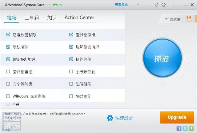 [下載] Advanced SystemCare Free 7.3.0.456 繁體中文版 電腦最佳化軟體 - 軟體罐頭