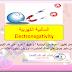 السالبية الكهربية Electronegativity