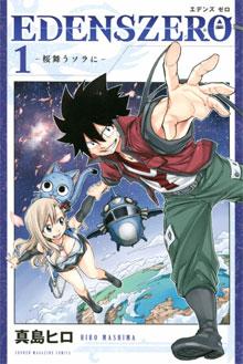 Edens Zero Manga Tomo 01