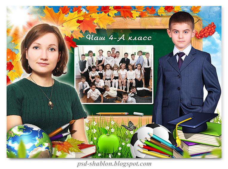 Школьного