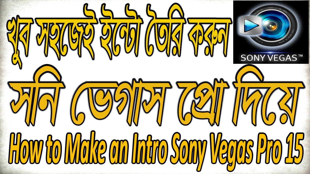Sony Vegas Pro Intro Tutorial | How to Make an Intro Sony Vegas Pro | Sony Vegas Intro Free Template