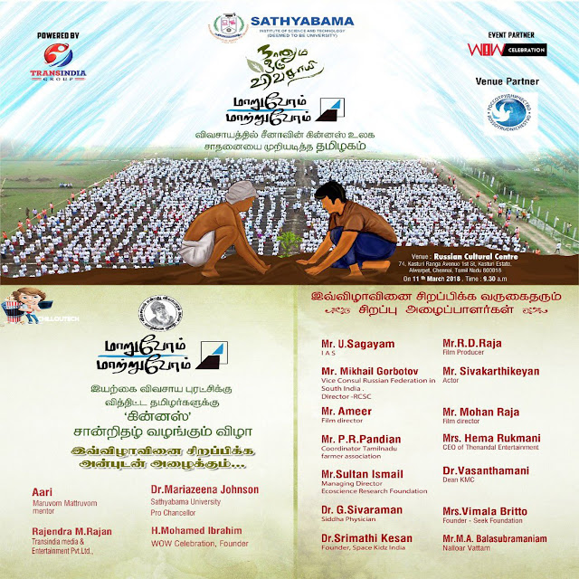 Maaruvom Maatruvom and Naanum Oru Vivasayi Guinness record