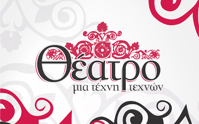 Συνέδριο «Θέατρο και Ετερότητα: Θεωρία, Δραματουργία και Θεατρική Πρακτική» στο Ναύπλιο