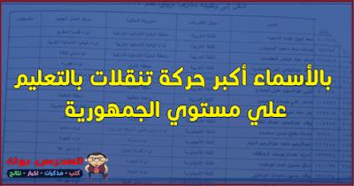 عاجل بالأسماء أكبر حركة تنقلات علي مستوي الجمهورية 2018