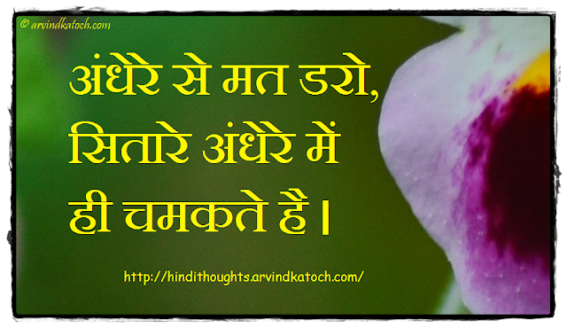 Hindi Thought, Darkness, Fear, Hindi Quote