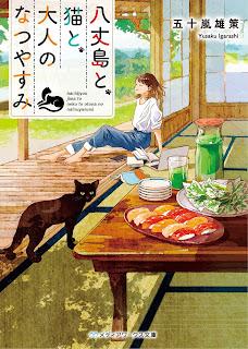 八丈島と、猫と、大人のなつやすみ Hachijojima to Neko to Otona no Natsuyasumi free download