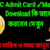 How To Download PSC, Public Service Commission,ADMIT CARD,EXAM, 27 May,2018,In West Bengal