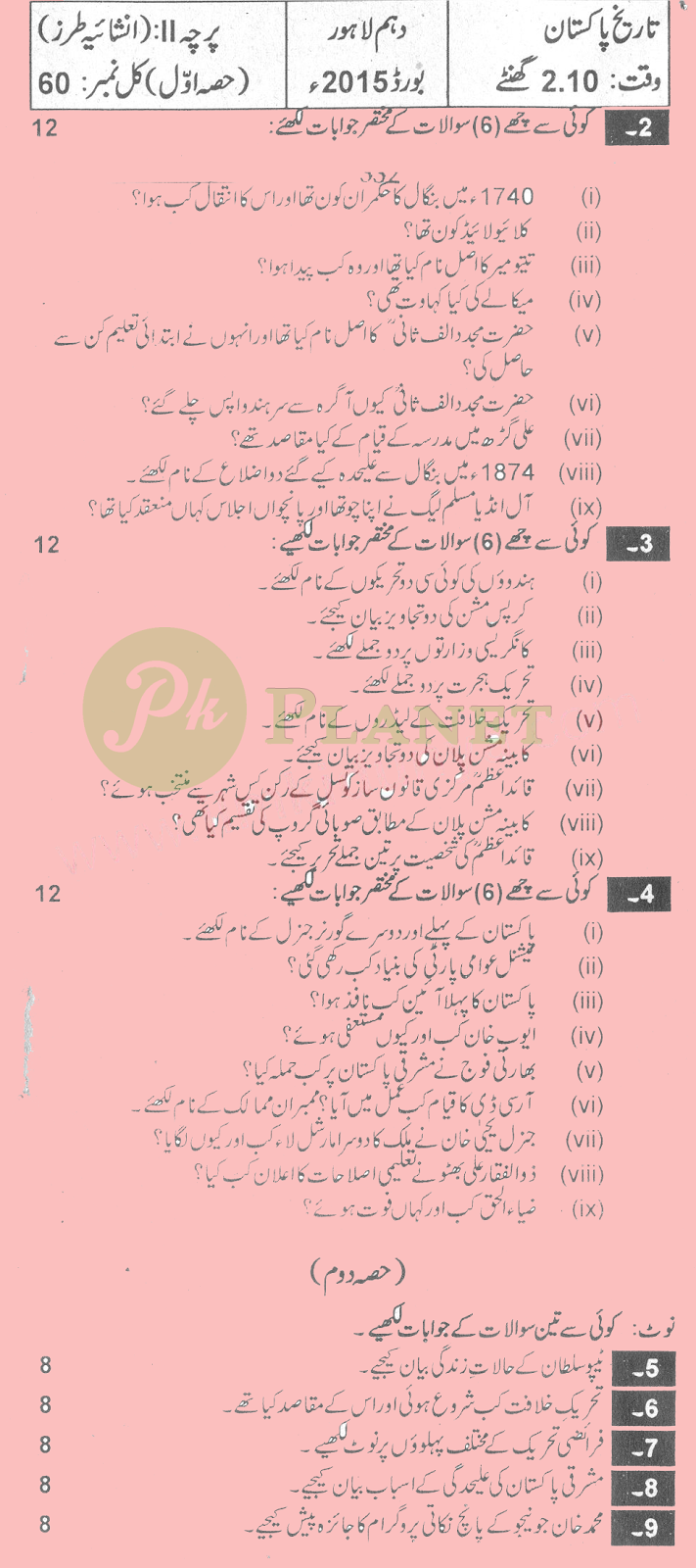 Past Papers 10th Class Lahore Board History of Pakistan 2015