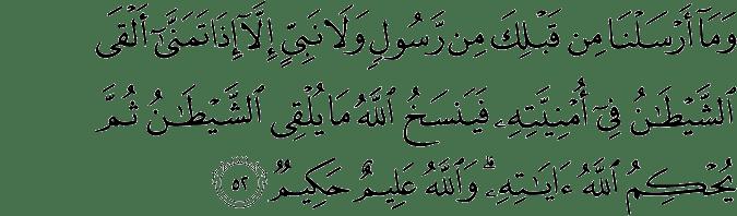 Surat Al Hajj ayat 52