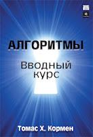 книга Кормена «Алгоритмы: вводный курс»