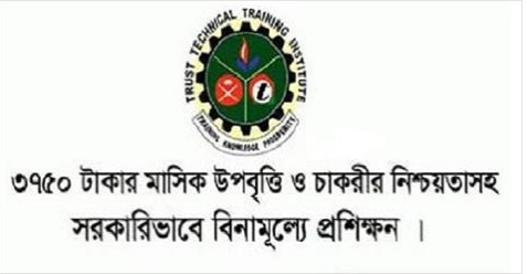 Trust Technical Training Institute Admission Circular 2019 - Job