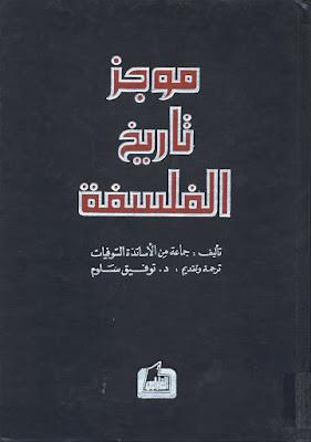 حمل كتاب  موجز تاريخ الفلسفة - جماعة من الاساتذة السوفيات