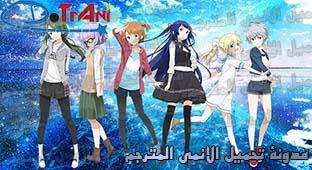 جميع حلقات انمي Sora to Umi no Aida مترجم عدة روابط