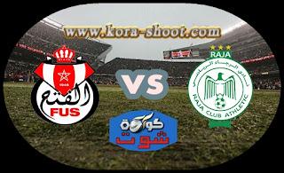مشاهدة مباراة الرجاء الرياضي والفتح الرباطي بث مباشر 28-04-2019 الدوري المغربي
