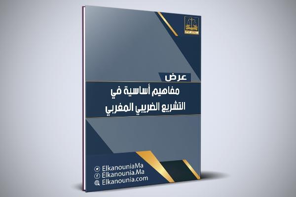 مفاهيم أساسية في التشريع الضريبي المغربي PDF
