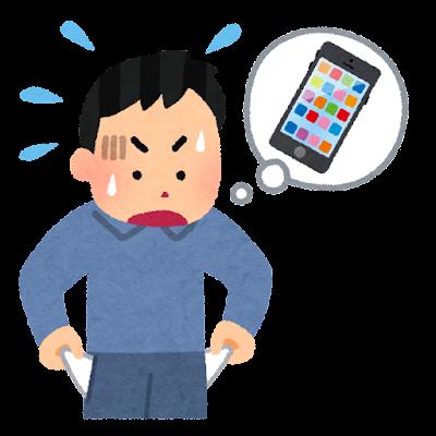スマートフォンを無くした人のイラスト(落し物)
