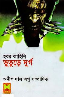 Bhuture Durgo Bengali PDF