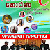 MATHARA C LIVE IN HORANA 2019